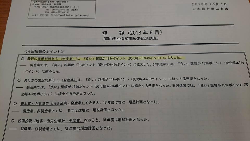日本銀行が3ヵ月に1度発表する「短観」の説明に来てくださいました。