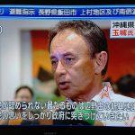 沖縄県民の意思がはっきり示された選挙結果となったのではないでしょうか。