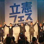 立憲民主党の結党1年となる10月3日を前に、初の党大会「立憲フェス」を開催しました。