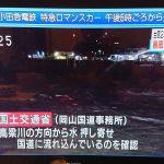 岡山県は台風24号の暴風域は過ぎましたが、河川の氾濫の危険があります。