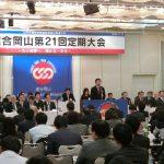 連合岡山の第21回定期大会に出席し、来賓としてご挨拶させていただきました。