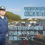 平成30年11月15日 総務委員会質疑 防災省設置について