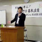 「原発震災を考える福山市民の会」からお招きいただき、福山市にて講演させて頂きました。