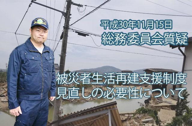 平成30年11月15日 総務委員会質疑 被災者生活再建支援制度の見直しの必要性について