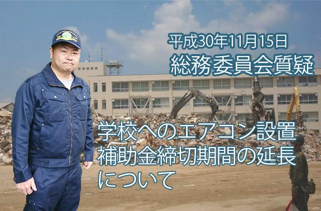 平成30年11月15日 総務委員会質疑 学校へのエアコン設置補助金締切期間の延長について