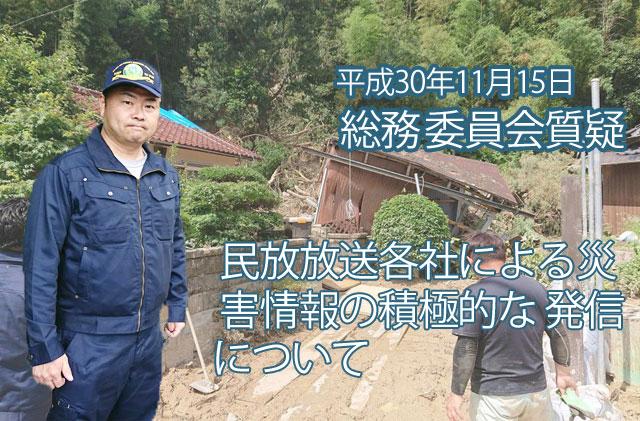平成30年11月15日 総務委員会質疑 民放放送各社による災害情報の積極的な発信について