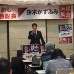 岡山県議会議員選挙(南区)に立候補予定の鈴木かずふみの決起集会。