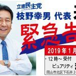 1月16日 枝野幸男代表が来岡されます。