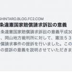 本日私が質問する「憲法53条違憲訴訟」について、弁護団の中核を担う賀川弁護士がよくまとめていただいています。