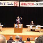 南ふれあいセンターで行われた鈴木かずふみ岡山県議会議員候補(南区)と羽場より三郎岡山市議会議員候補(南区)の合同演説会に。