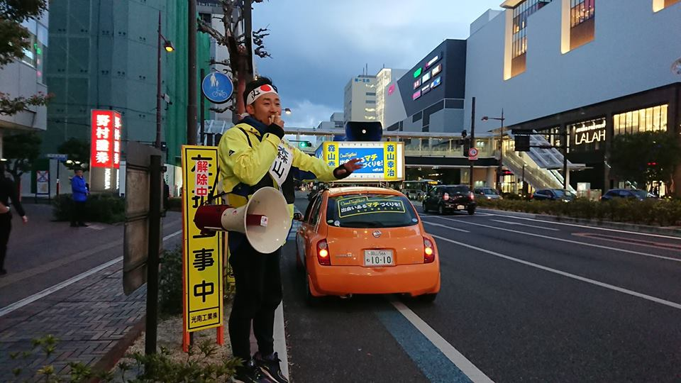 森山幸治岡山市議会議員候補(北区)の応援に駆けつけました。