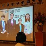 兵庫県尼崎市で開催された「くまもり全国大会」に参加しました。