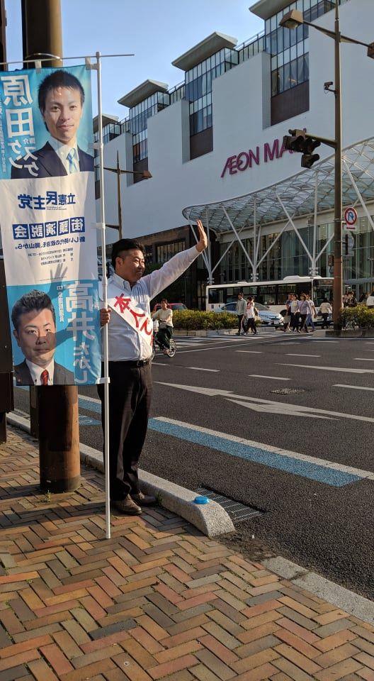 GW中、岡山県内を飛び回る原田ケンスケ(参議院選予定候補者)に成り代わり、岡山市内で街頭に立っています。