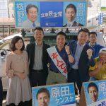 今朝の朝街宣は 原田ケンスケ参院選予定候補者(ハラケン) と森山市議と一緒に岡山駅ビックカメラ前。