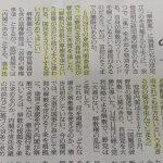 首相の解散権について、内閣委員会における私の菅官房長官に対する質疑が朝日新聞で大きく取り上げられました。