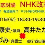 明日出演予定です。NHK改革大いに語り合いたいと思います。