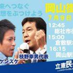 7月9日(火)枝野代表が5度目の来岡です。