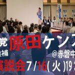原田ケンスケ個人演説会 7/16(火)19:00 @赤磐中央公民館