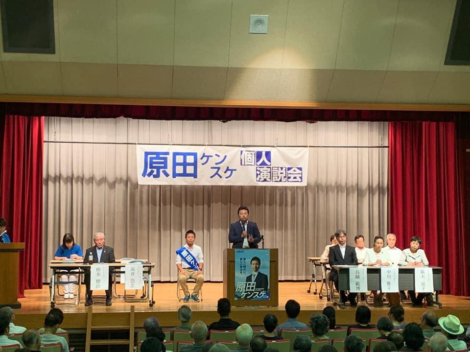 赤磐市中央公民館での原田ケンスケ候補の個人演説会