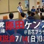 原田ケンスケ個人演説会 7/14(日)13:00 @百花プラザ研究室