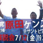 原田ケンスケ個人演説会 7/12(金)19:00 @サントピア岡山総社