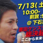 「原田ケンスケ 総決起集会」を開催します。
