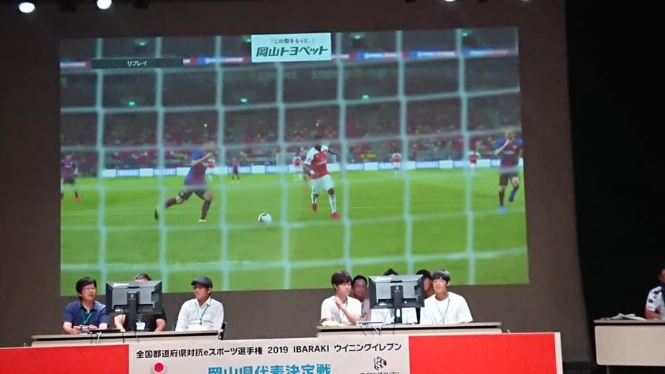 eスポーツ(サッカー)全国大会の岡山県代表決定戦を観戦。