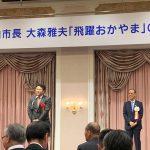 大森雅夫岡山市長のパーティーに出席