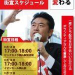 岡山駅周辺で街頭演説