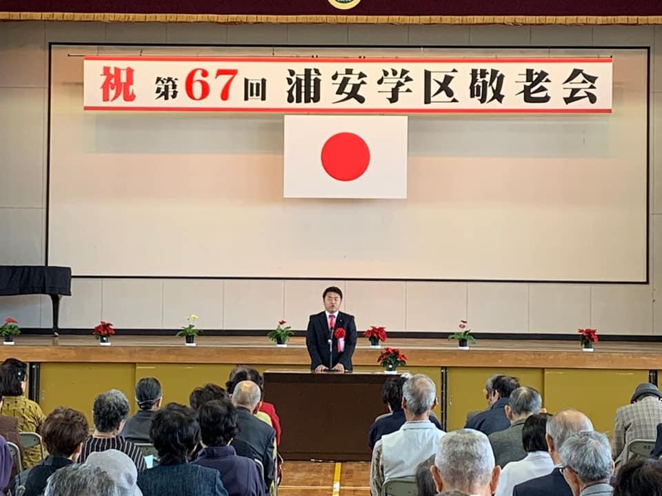 浦安学区の敬老会で祝辞を述べました。