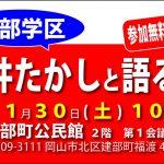 【11月30日】高井たかしと語る会@建部町公民館