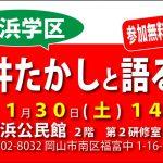 【11月30日】高井たかしと語る会@福浜公民館