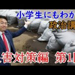 高井たかしの小学生にもわかる政治講座「災害対策編第1回目」
