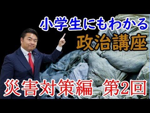 高井たかしの小学生にもわかる政治講座「災害対策編第2回目」