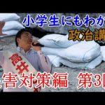高井たかしの小学生にもわかる政治講座「災害対策編第3回目」