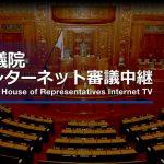 衆議院外務委員会で「日米デジタル貿易協定」について質疑に立ちます。
