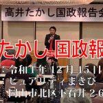 高井たかし国政報告会(12月15日15時~)