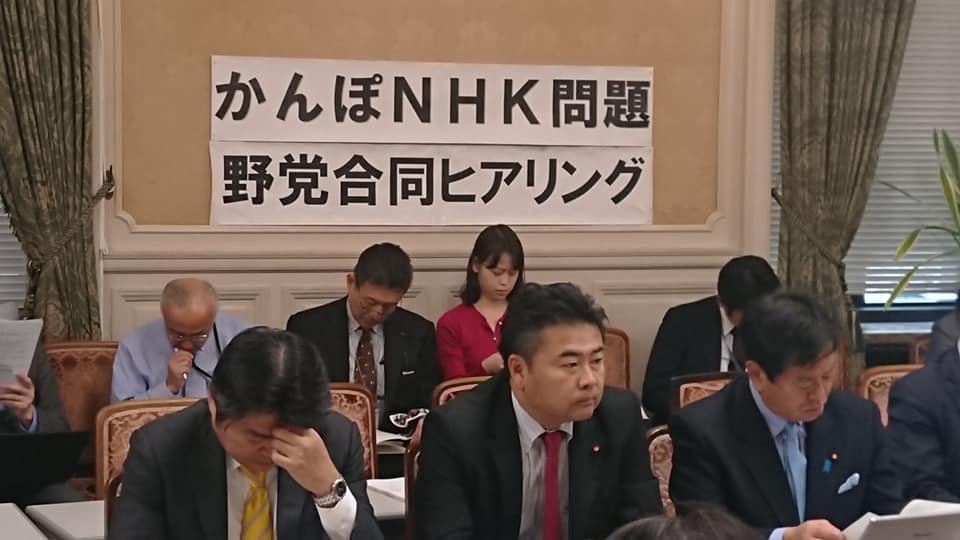「かんぽ・NHK問題」の野党合同ヒアリング