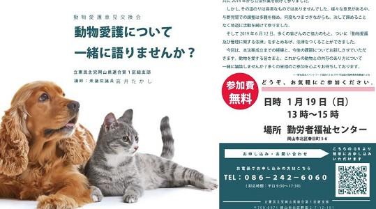 犬猫の殺処分ゼロをめざす動物愛護議員連盟