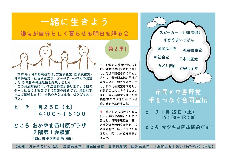 岡山いっぽん主催「一緒に生きよう~誰もが自分らしく暮らせる明日を語る会~」