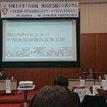 西日本豪雨災害の被災者支援シンポジウムに参加