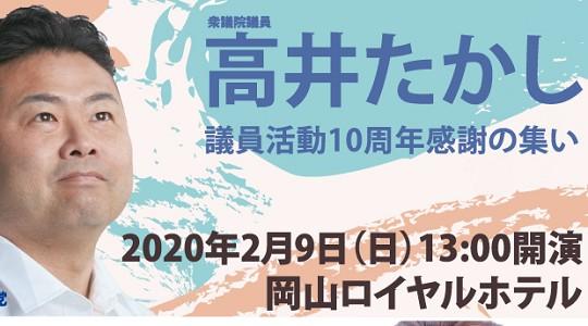 2020年2月9日開催 高井たかし 議員活動10周年感謝の集い