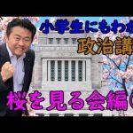 小学生にもわかる政治講座:桜を見る会編1
