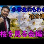 小学生にもわかる政治講座:桜を見る会編2