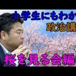 小学生にもわかる政治講座:桜を見る会編3