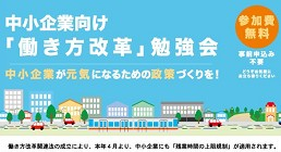 1月31日開催 中小企業向け「働き方改革」勉強会