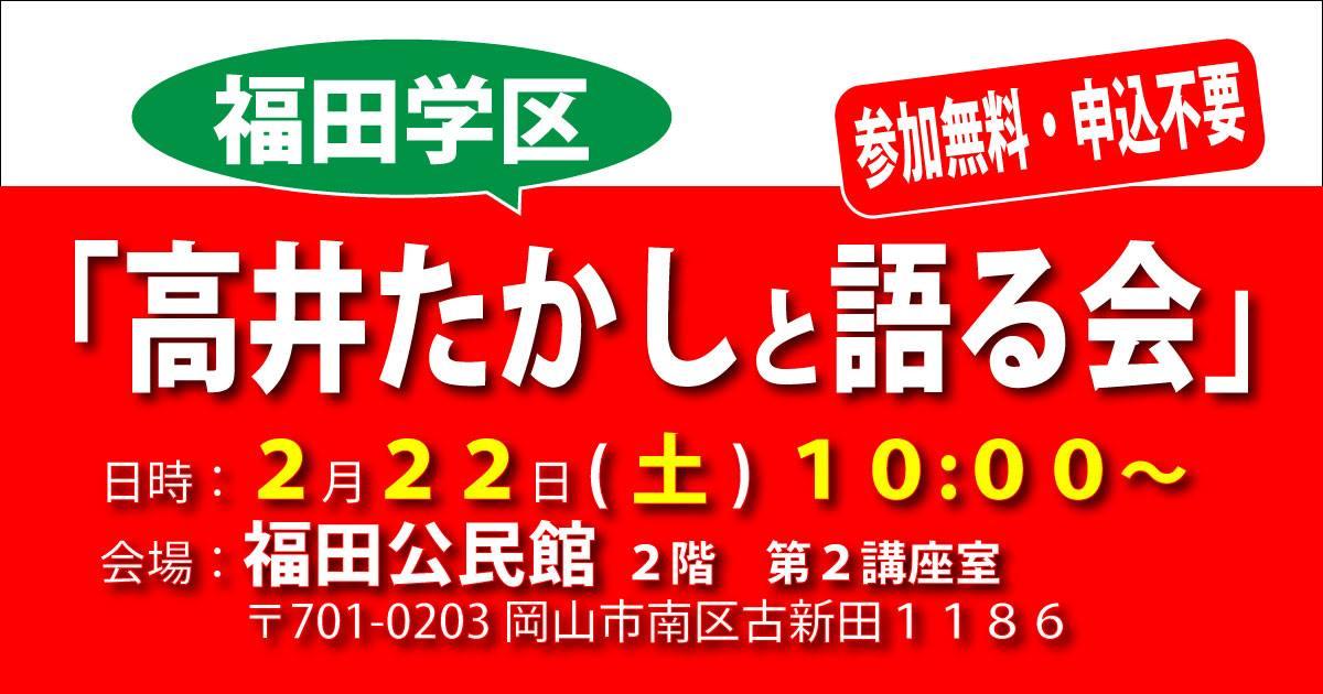 高井たかしと語る会@福田公民館
