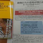杉本彩さんからご著書を頂きました