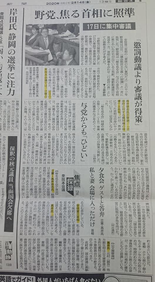 衆議院本会議の質疑が朝日新聞と山陽新聞に掲載されました
