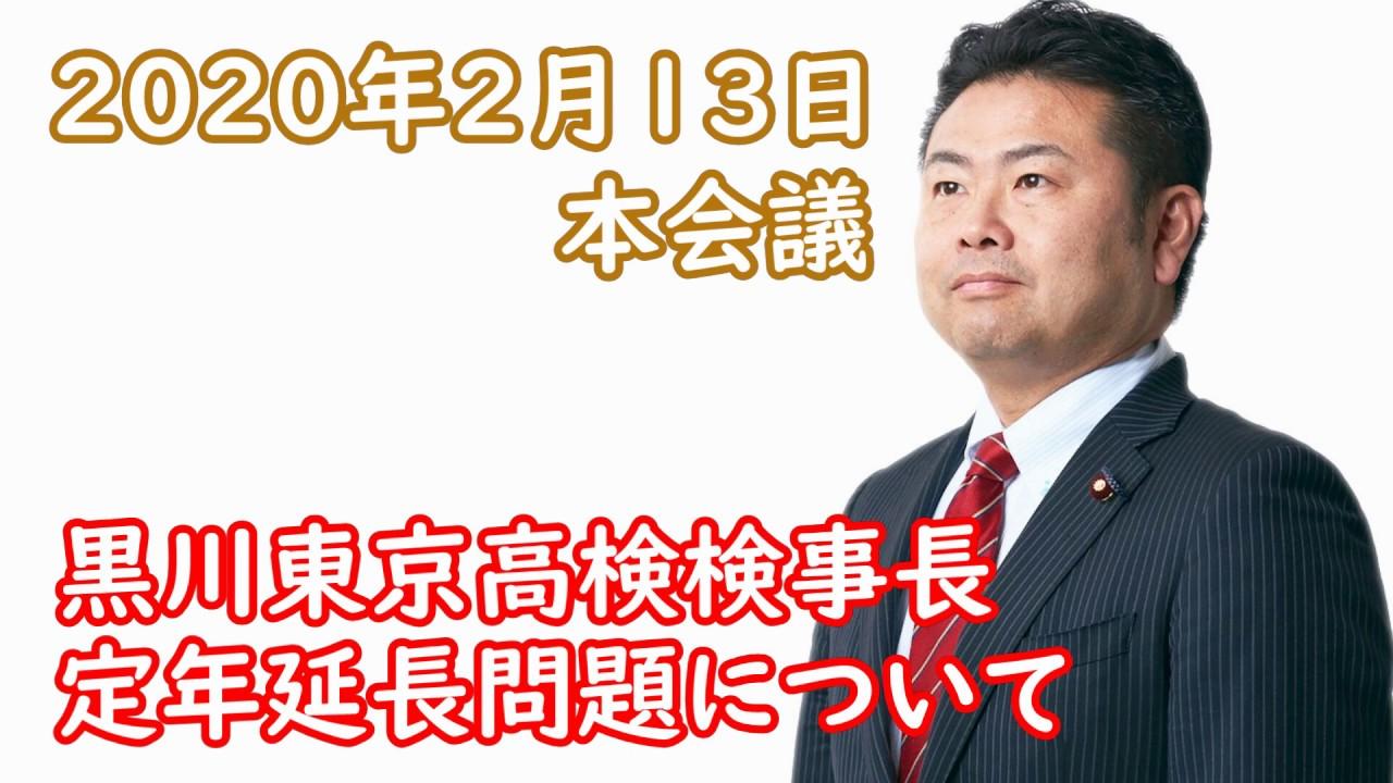「黒川東京高検検事長定年延長問題」について安倍総理に質問を行いました -衆議院本会議-(令和2年2月13日)